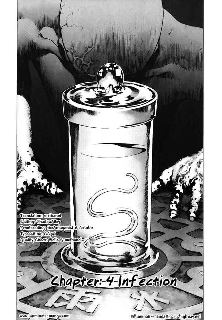 Manga Manhole - Chapter 4 Page 1