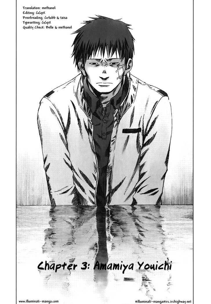 Manga Manhole - Chapter 3 Page 1