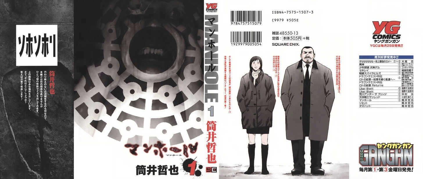 Manga Manhole - Chapter 1 Page 1