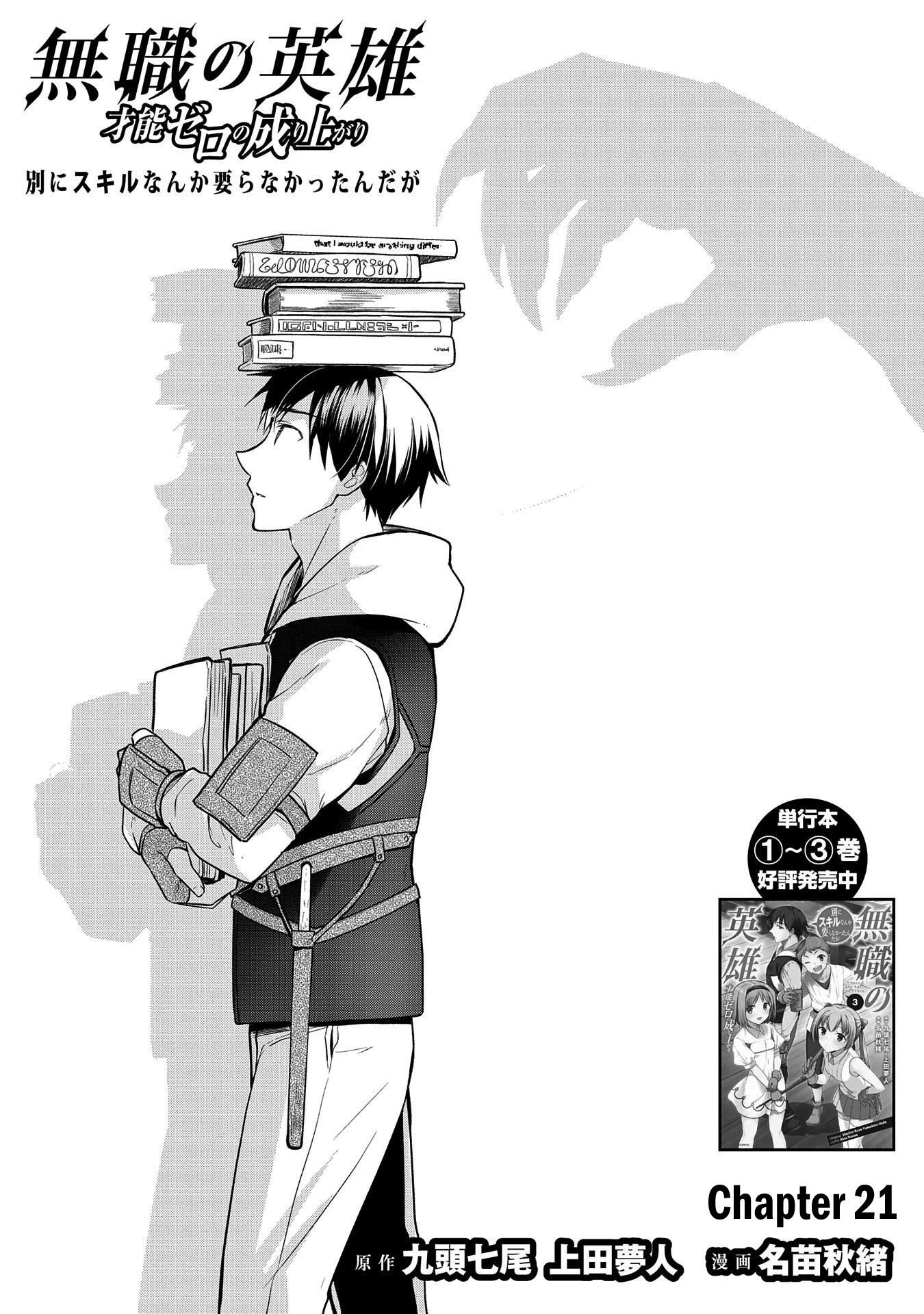 Manga The Hero Who Has No Class. I Don't Need Any Skills, It's Okay. - Chapter 21 Page 1