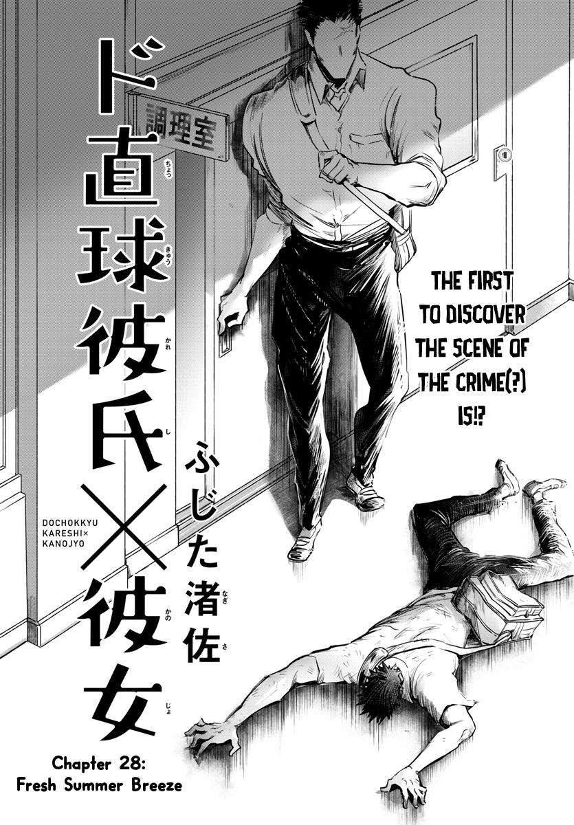 Manga Do Chokkyuu Kareshi x Kanojo - Chapter 28 Page 3