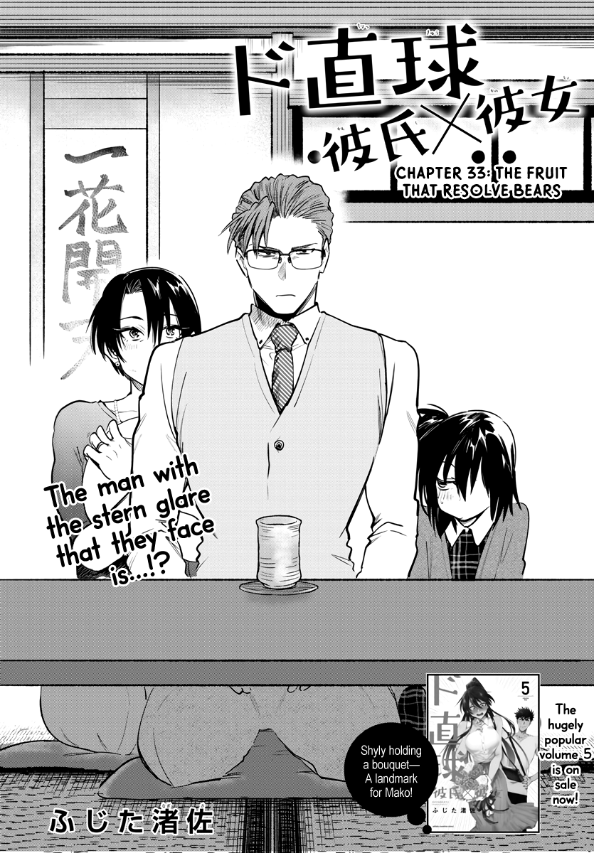 Manga Do Chokkyuu Kareshi x Kanojo - Chapter 33 Page 3