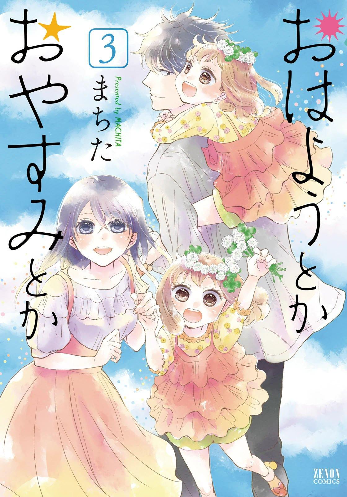Manga Ohayou Toka Oyasumi Toka - Chapter 13 Page 1