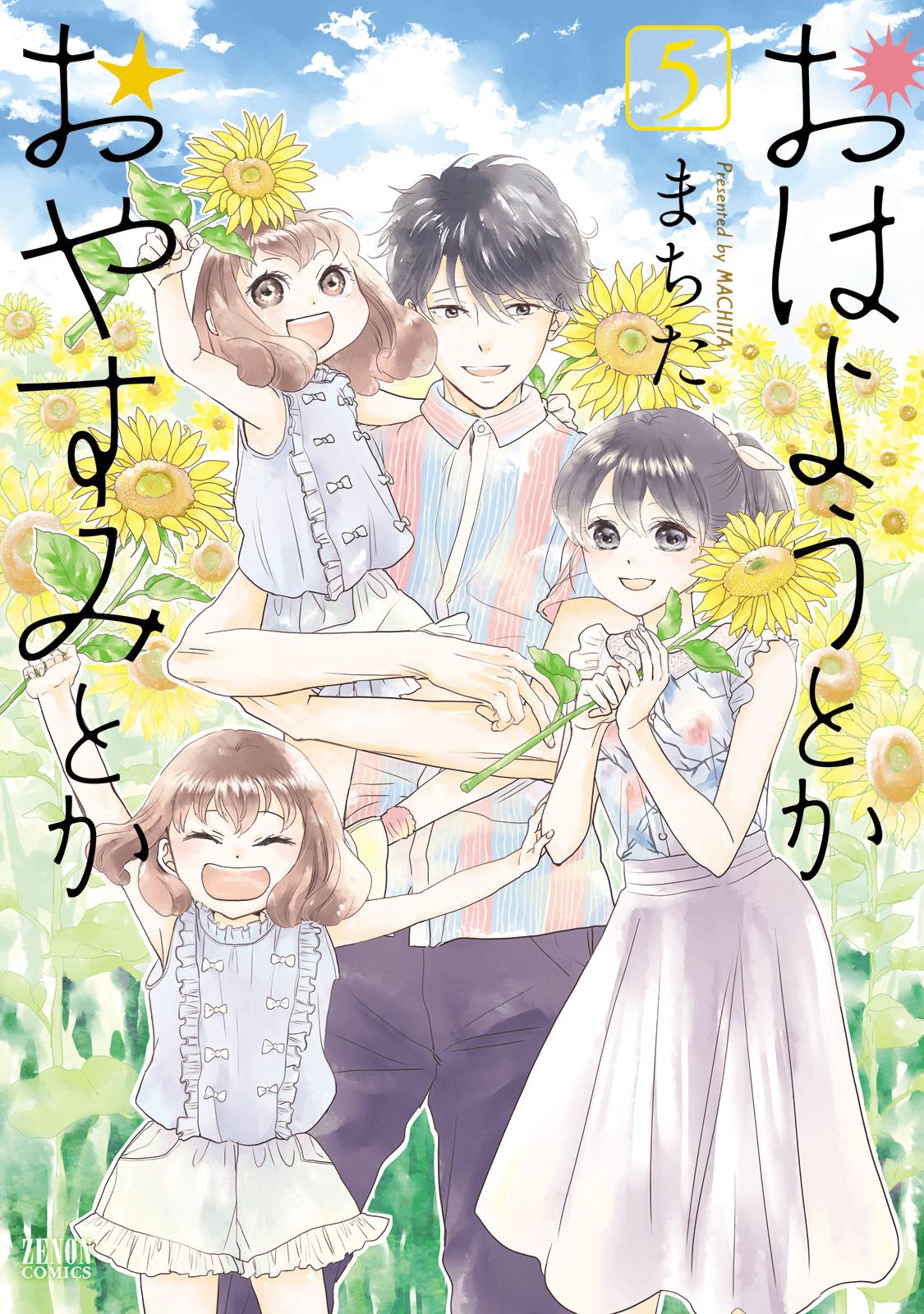 Manga Ohayou Toka Oyasumi Toka - Chapter 25 Page 1
