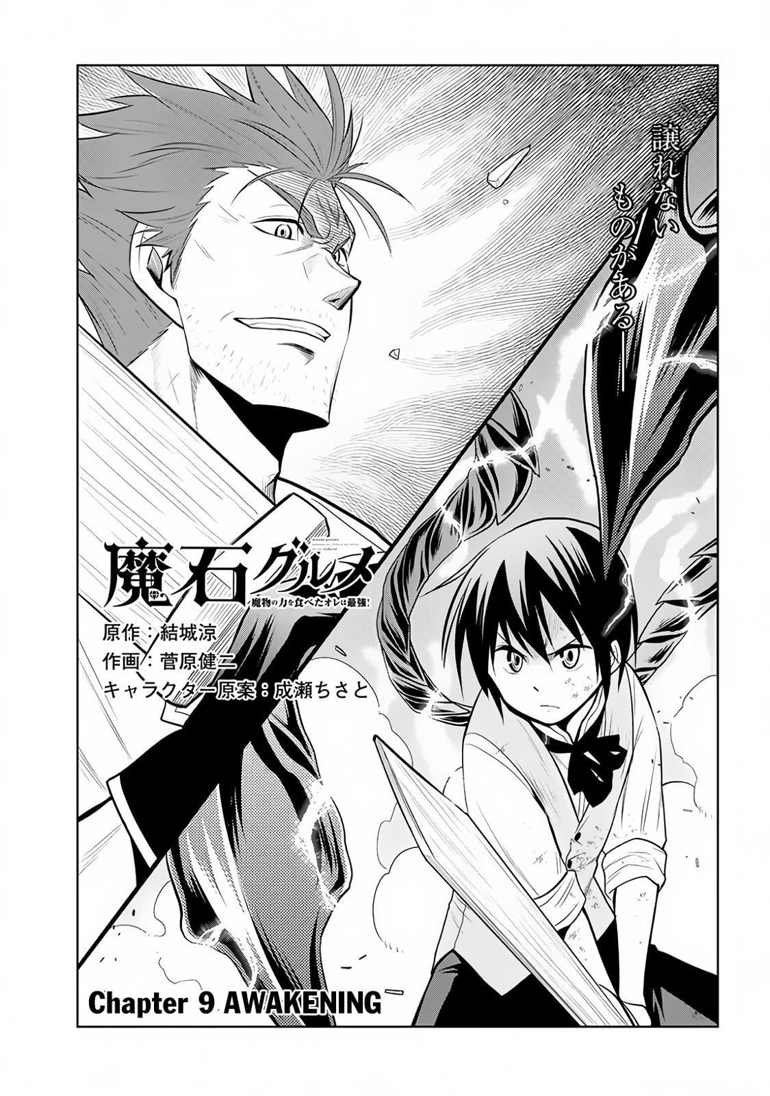 Manga Maseki Gurume: Mamono no Chikara o Tabeta Ore wa Saikyou! - Chapter 9 Page 2