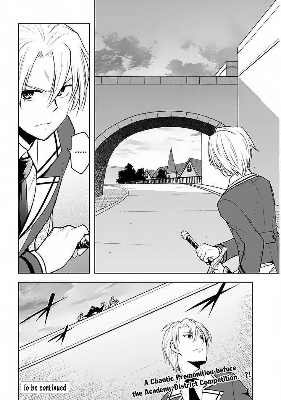 Manga Maseki Gurume: Mamono no Chikara o Tabeta Ore wa Saikyou! - Chapter 15 Page 29