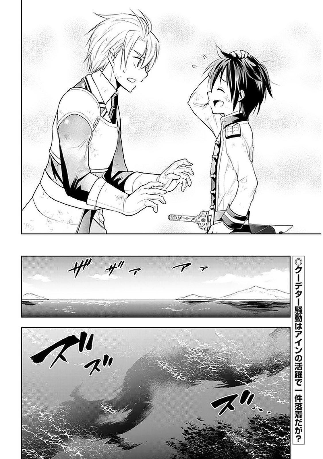 Manga Maseki Gurume: Mamono no Chikara o Tabeta Ore wa Saikyou! - Chapter 17 Page 28
