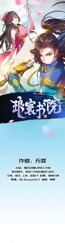 Manga Lang Huan Library - Chapter 77 Page 2