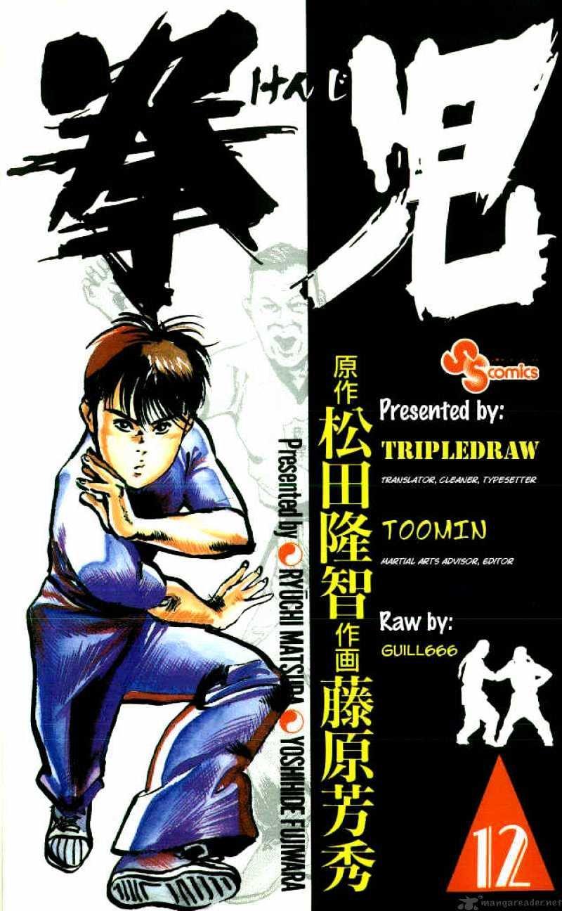 Manga Kenji - Chapter 110 Page 1