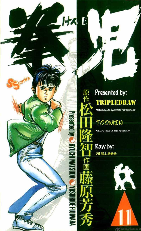 Manga Kenji - Chapter 105 Page 1