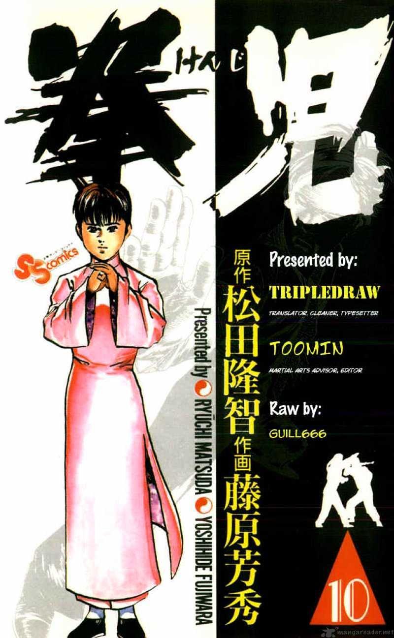 Manga Kenji - Chapter 93 Page 1