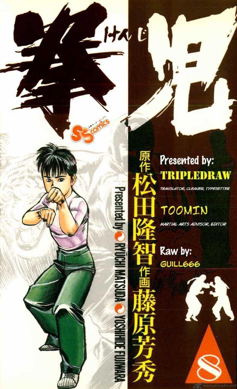 Manga Kenji - Chapter 72 Page 1