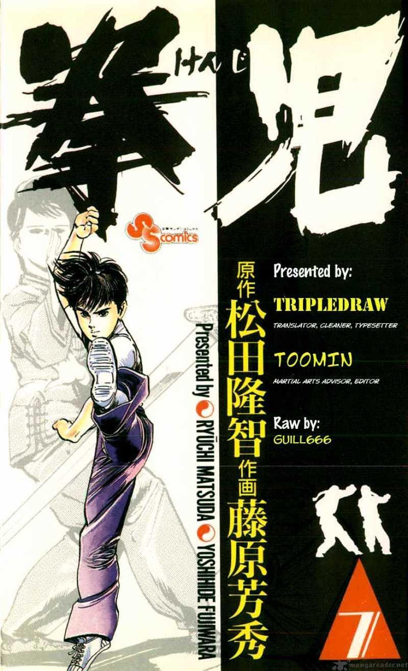 Manga Kenji - Chapter 65 Page 1