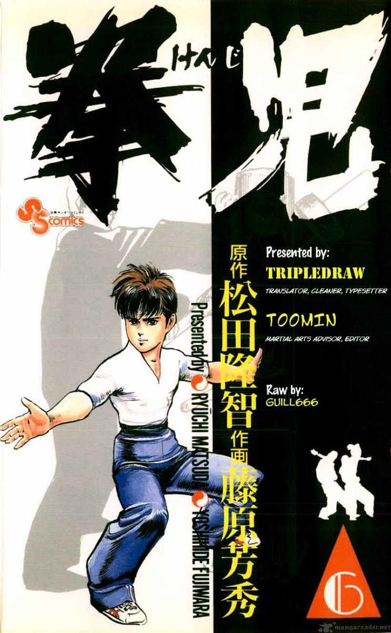 Manga Kenji - Chapter 53 Page 1