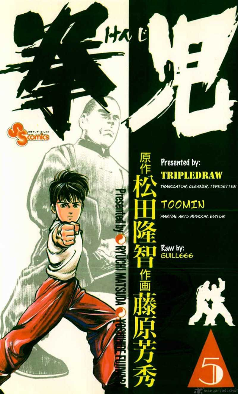 Manga Kenji - Chapter 46 Page 1