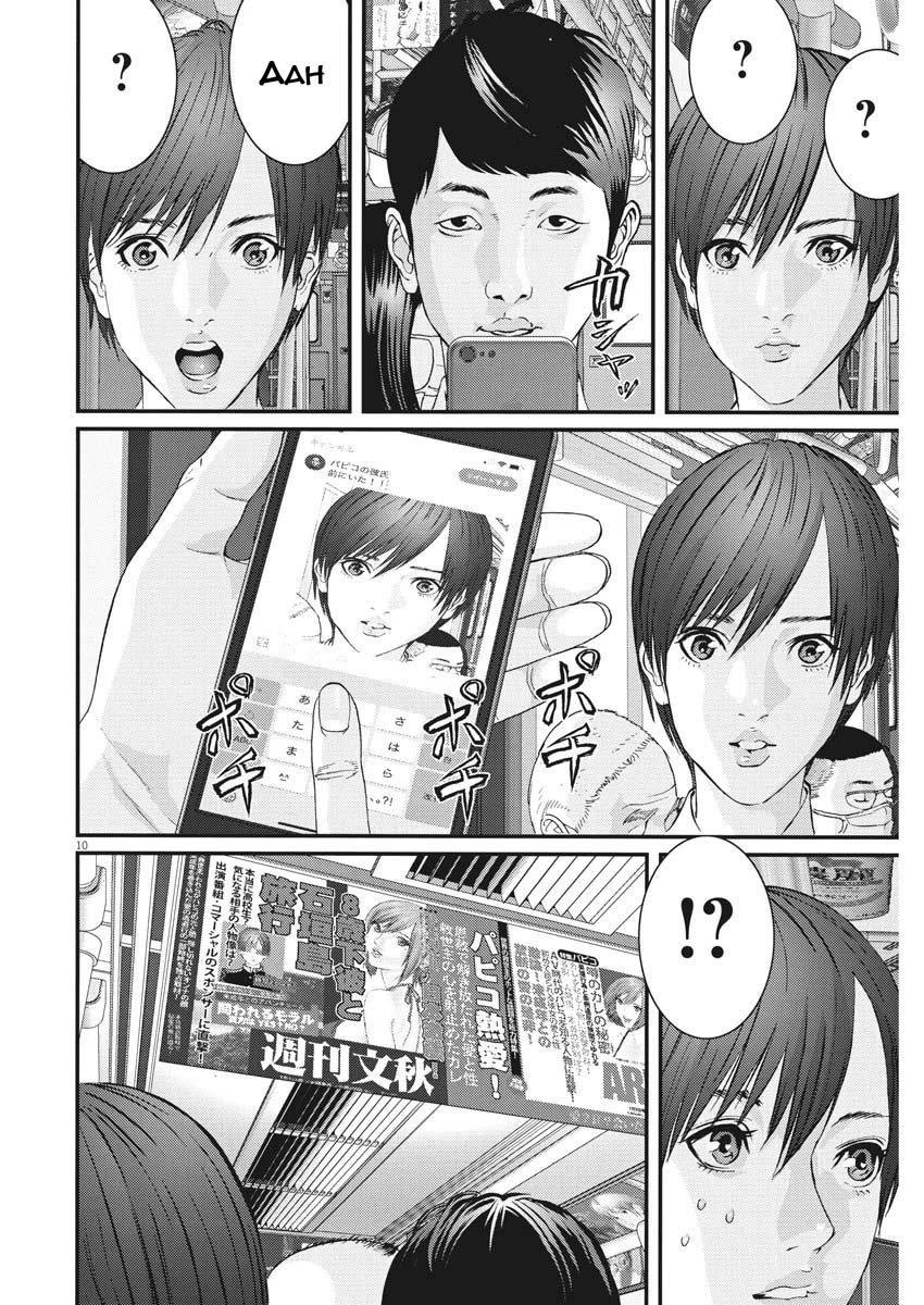 Manga GIGANT - Chapter 54 Page 7