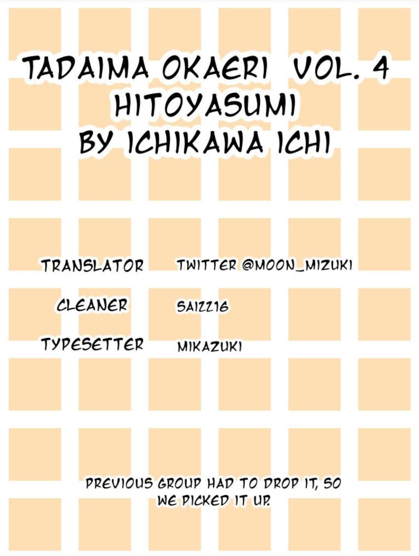 Manga Tadaima, Okaeri - Chapter 31 Page 1