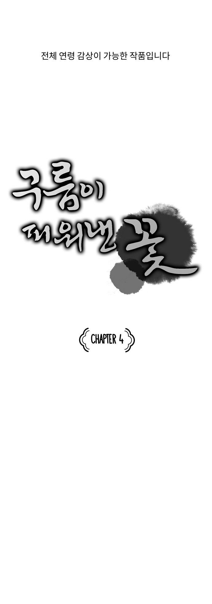 Manga The Flower That Was Bloomed By A Cloud - Chapter 4 Page 1