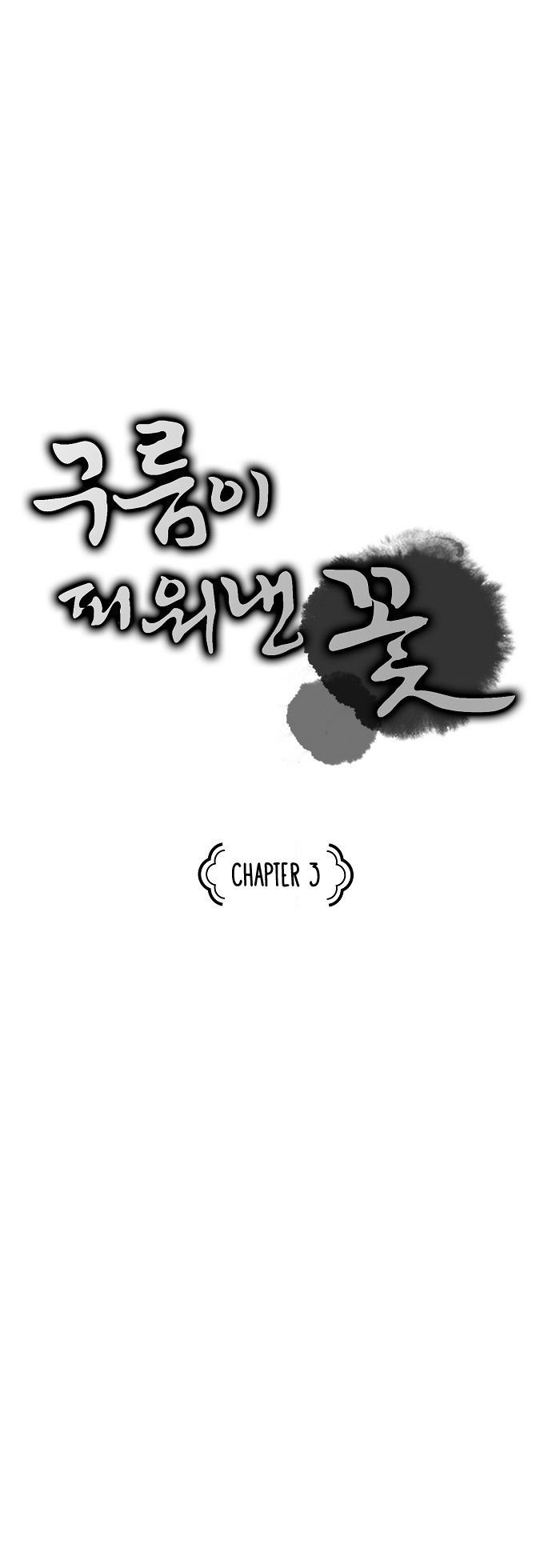 Manga The Flower That Was Bloomed By A Cloud - Chapter 3 Page 1