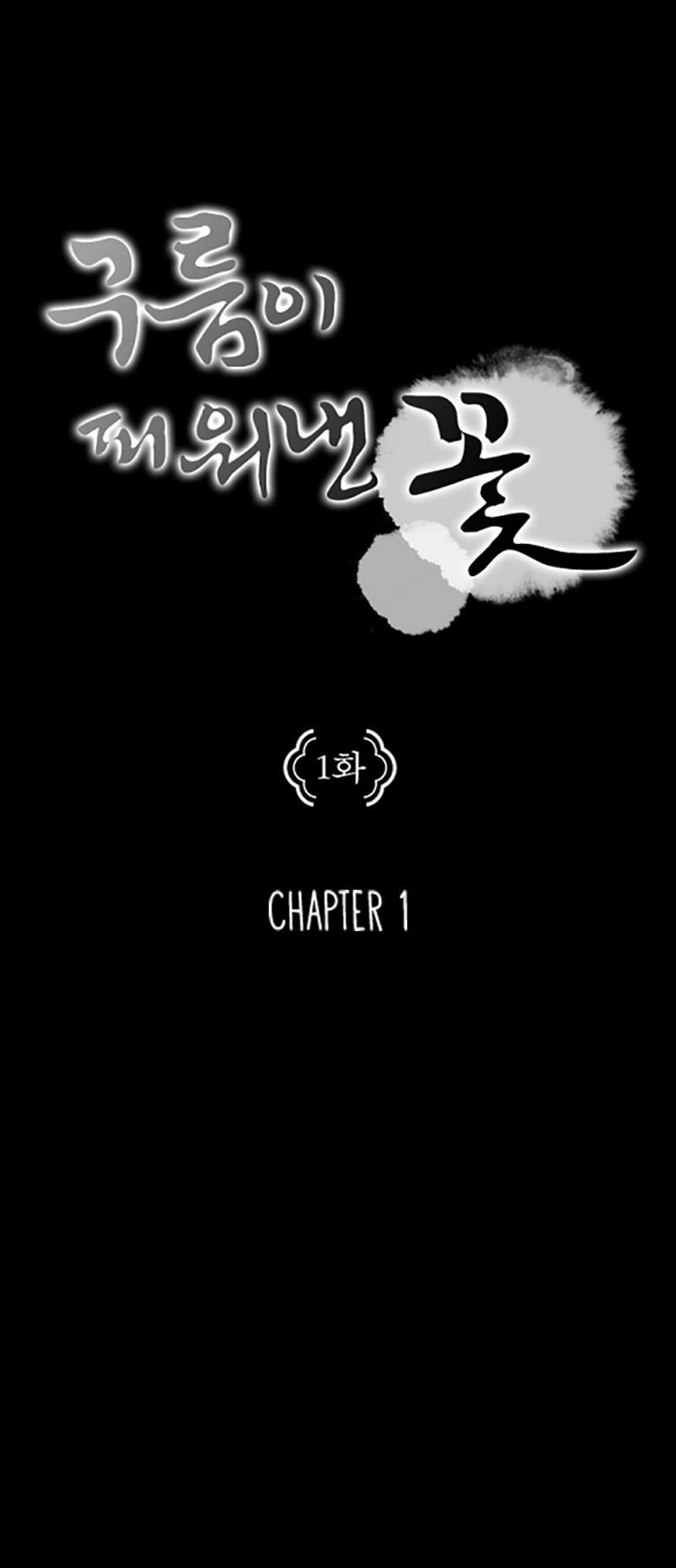 Manga The Flower That Was Bloomed By A Cloud - Chapter 1 Page 1