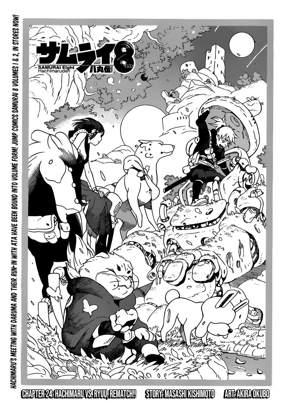 Manga Samurai 8: Hachimaruden - Chapter 24 Page 1