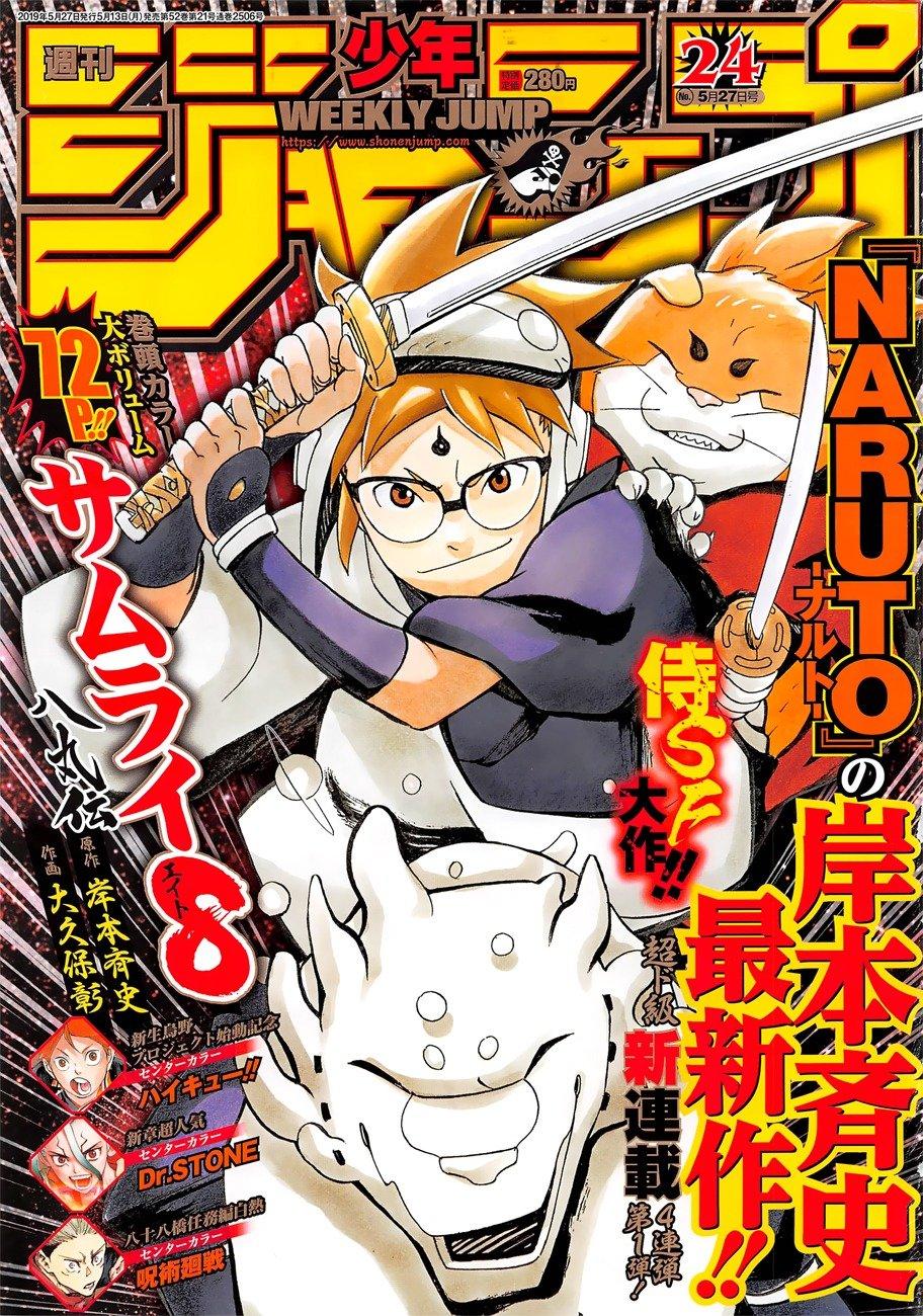 Manga Samurai 8: Hachimaruden - Chapter 1 Page 1