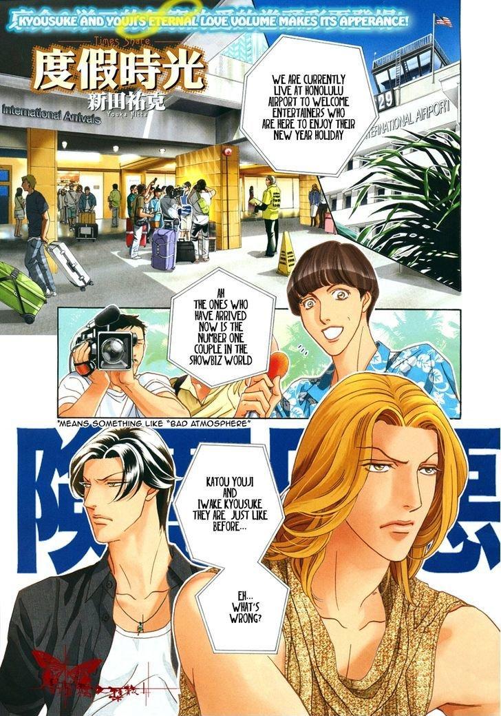 Manga Haru Wo Daite Ita - Chapter 15.1 Page 1