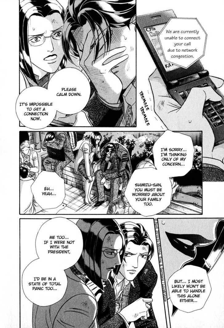 Manga Haru Wo Daite Ita - Chapter 14.42 Page 1