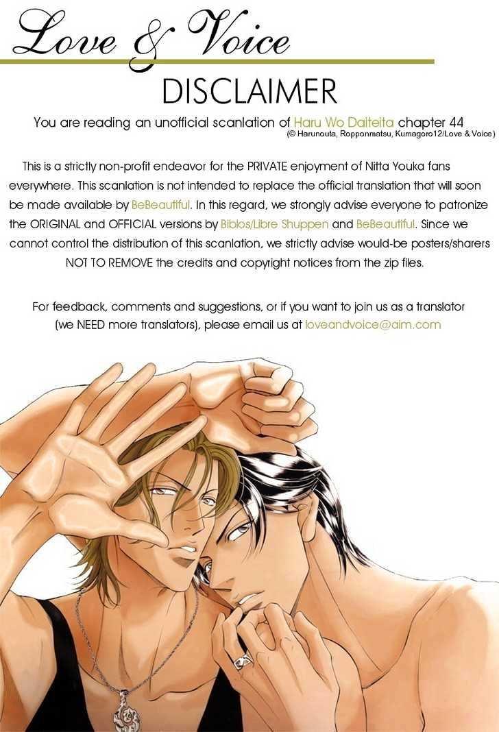 Manga Haru Wo Daite Ita - Chapter 12.1 Page 1