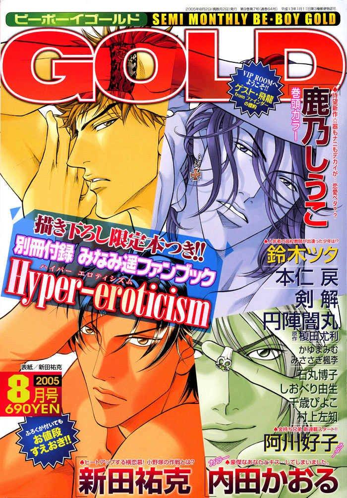 Manga Haru Wo Daite Ita - Chapter 11.2 Page 1