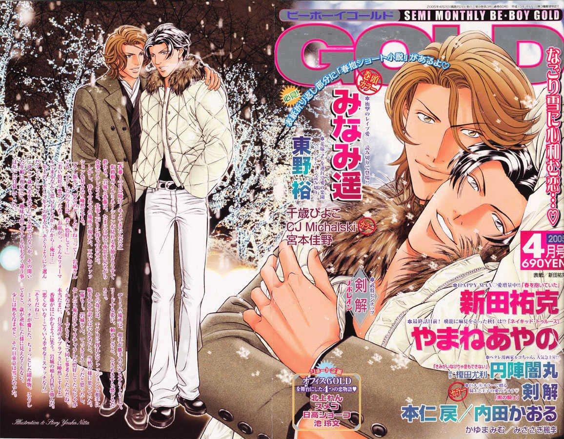 Manga Haru Wo Daite Ita - Chapter 11.1 Page 1