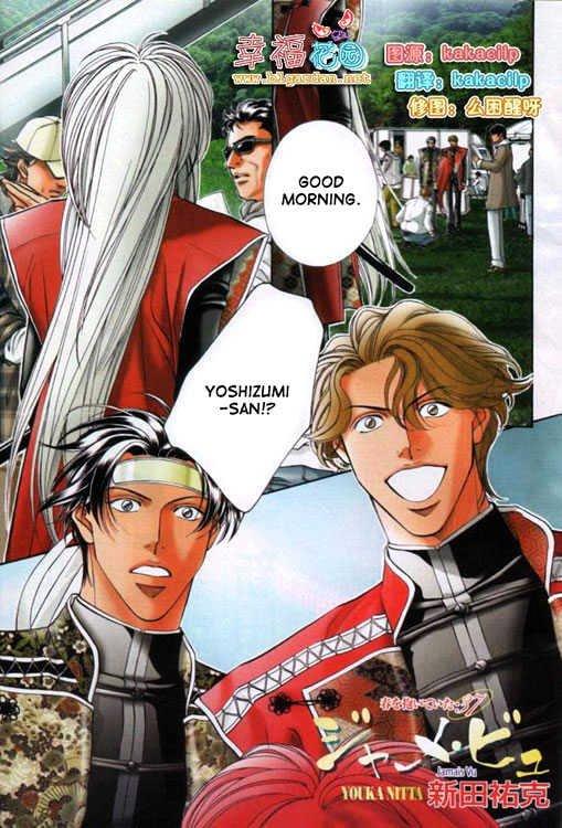 Manga Haru Wo Daite Ita - Chapter 10.3 Page 1