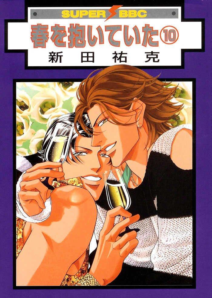 Manga Haru Wo Daite Ita - Chapter 10.1 Page 1