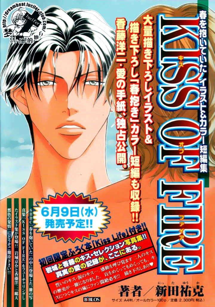 Manga Haru Wo Daite Ita - Chapter 9.41 Page 1