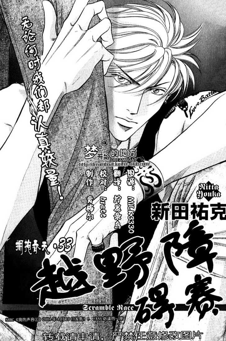 Manga Haru Wo Daite Ita - Chapter 9.3 Page 1