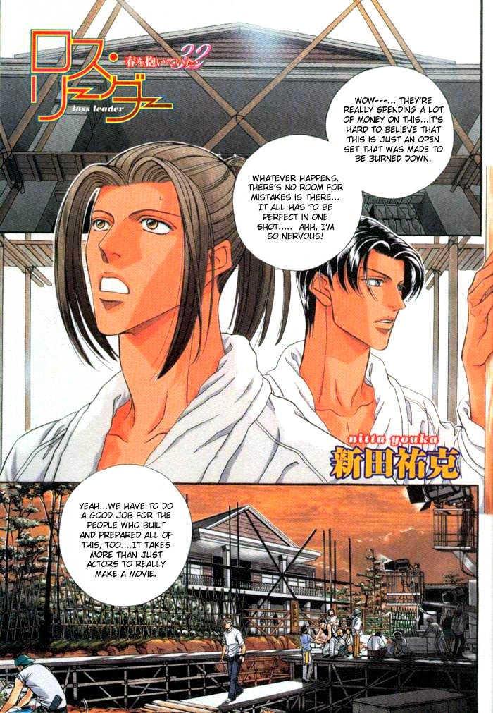 Manga Haru Wo Daite Ita - Chapter 9.2 Page 1