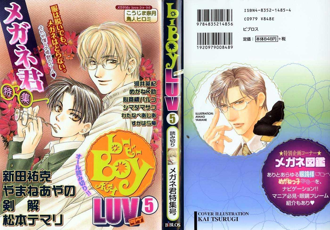 Manga Haru Wo Daite Ita - Chapter 9.1 Page 1