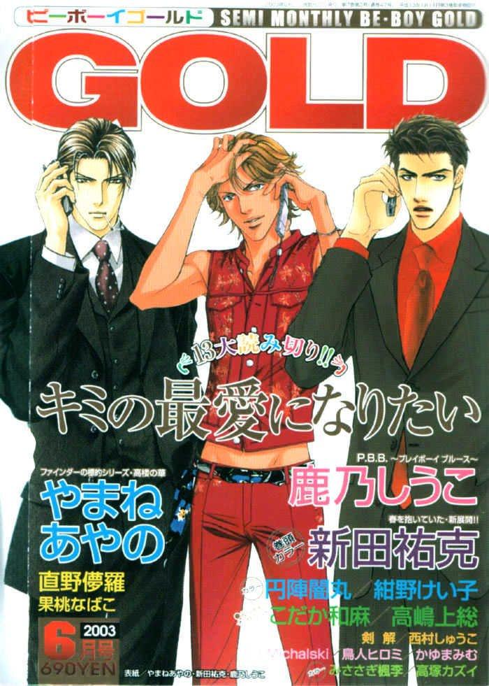 Manga Haru Wo Daite Ita - Chapter 8.4 Page 1