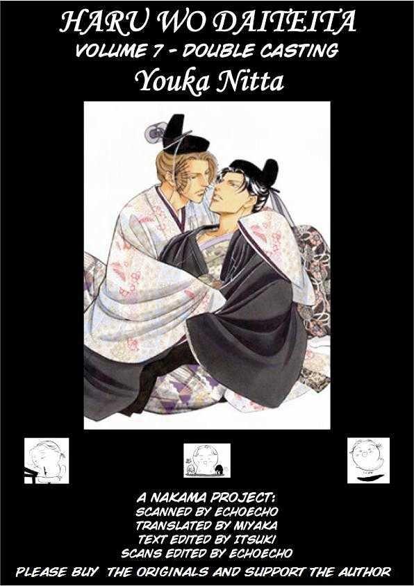 Manga Haru Wo Daite Ita - Chapter 7.4 Page 1