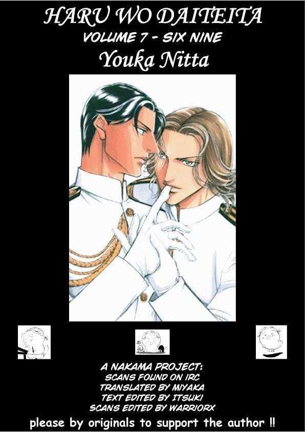 Manga Haru Wo Daite Ita - Chapter 7.3 Page 1