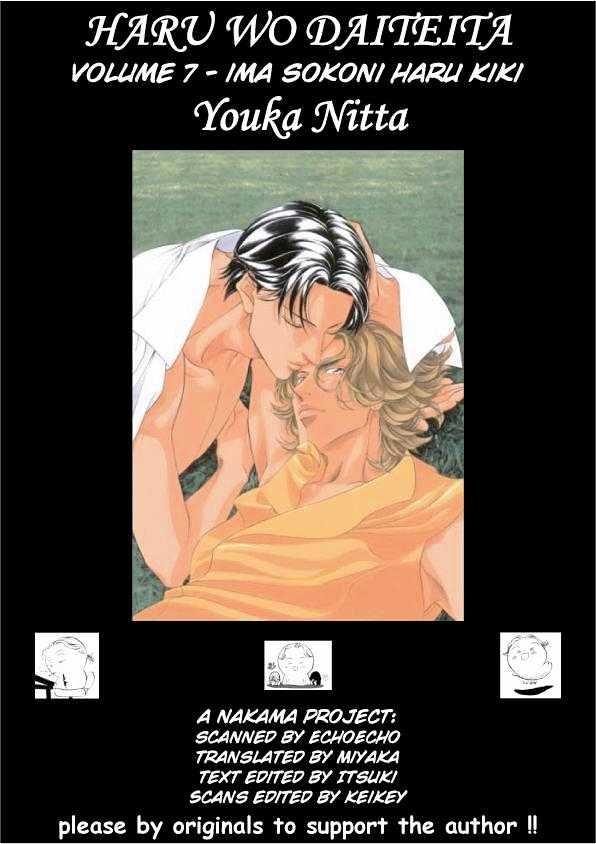 Manga Haru Wo Daite Ita - Chapter 7.2 Page 1