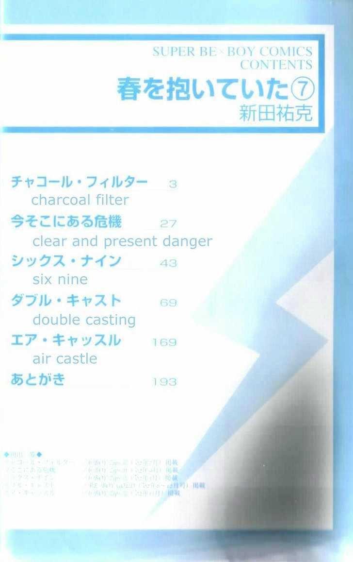 Manga Haru Wo Daite Ita - Chapter 7.1 Page 1