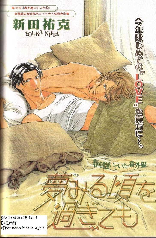 Manga Haru Wo Daite Ita - Chapter 6.2 Page 1