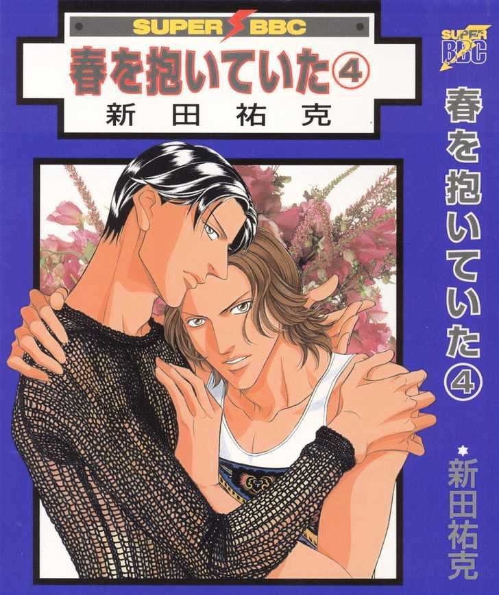 Manga Haru Wo Daite Ita - Chapter 4.1 Page 1