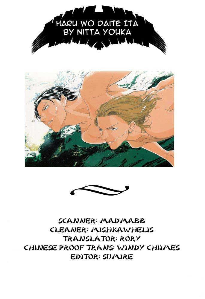 Manga Haru Wo Daite Ita - Chapter 2.4 Page 1