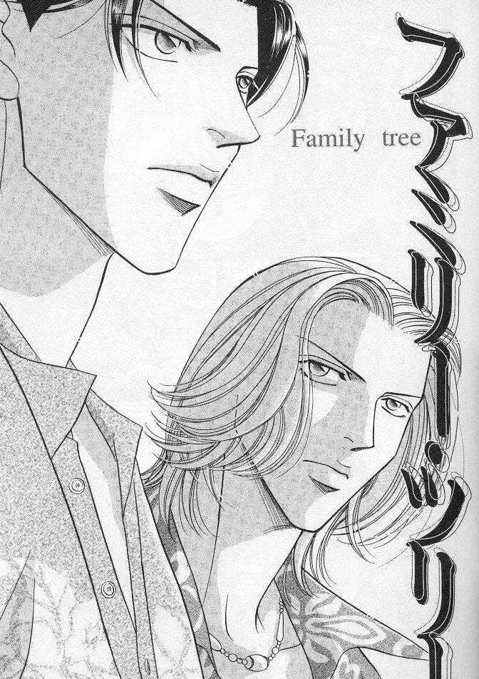 Manga Haru Wo Daite Ita - Chapter 2.3 Page 1