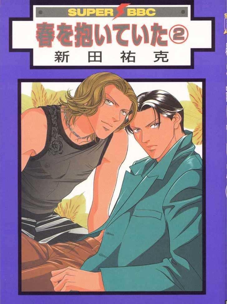 Manga Haru Wo Daite Ita - Chapter 2.1 Page 1