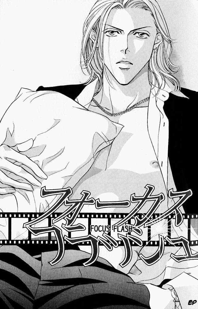 Manga Haru Wo Daite Ita - Chapter 1.2 Page 1