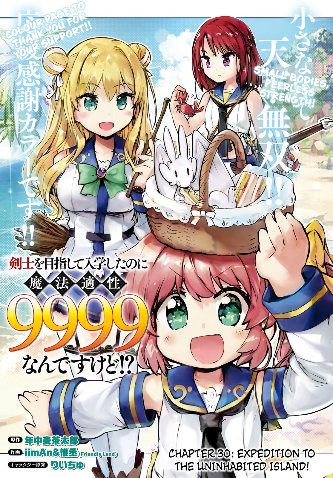 Manga Kenshi O Mezashite Nyūgaku Shitanoni Mahō Tekisei 9999 Nandesukedo!? - Chapter 30 Page 1