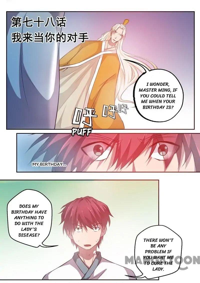 Manga Surgical Swordsman - Chapter 78 Page 1